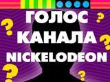 "Андрей Карнов - голос канала ""Nickelodeon"""
