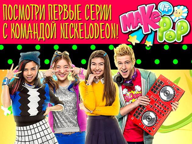 Победители конкурса «Мэйк ит Поп»!