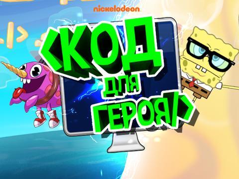 Nickelodeon: Код для героя