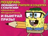 """Результаты конкурса """"Поздравь учителя"""""""
