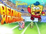 Губка Боб Квадратные Штаны: Великая улиточная гонка