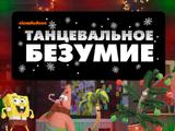 Новогодняя танцевальная вечеринка