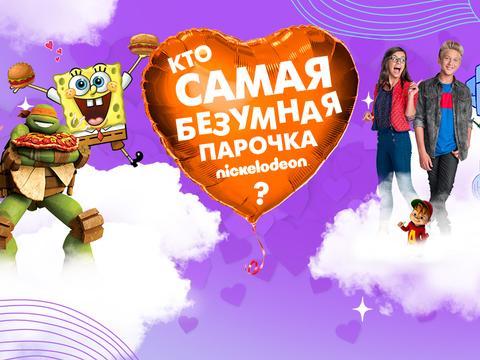 Кто самая безумная парочка Nickelodeon?