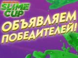 Победители конкурса Slime Cup