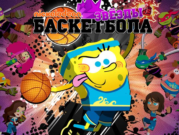Nickeloleon: Звезды баскетбола