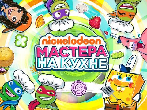 Nickelodeon: Мастера на кухне