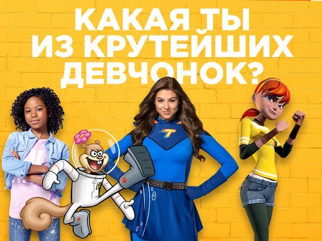 Какая ты из крутейших девчонок Nickelodeon?