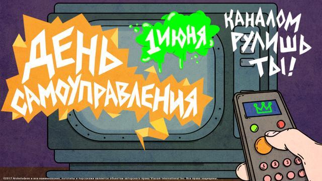 День самоуправления на Nickelodeon