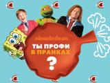 Nickelodeon: Ты профи в пранках?