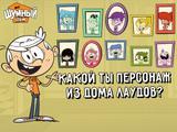 Какой ты персонаж из Дома Лаудов?