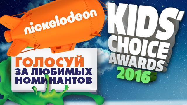 Наши номинанты на Kids' Choice Awards 2016!