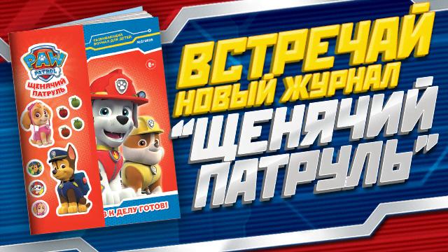 Встречай новый журнал «Щенячий патруль»!
