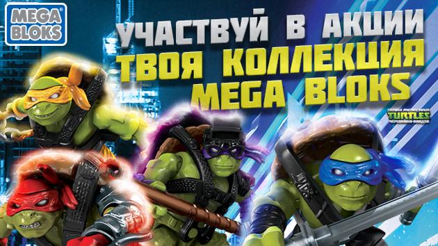 Выиграй невероятные конструкторы Mega Bloks!