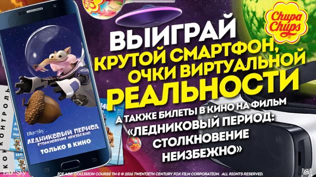 Итоги конкурса Чупа Чупс: Космическое Путешествие