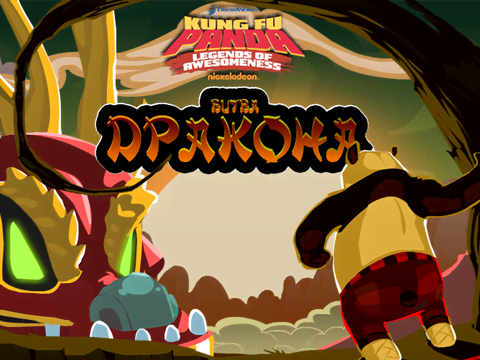 Битва дракона (Кунг-Фу Панда (6+))