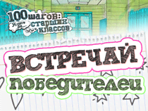 """Победители конкурса """"100 шагов: успеть до старших классов"""""""