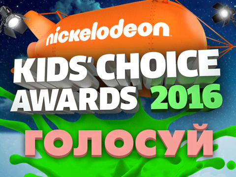 Начало голосавания Kids' Choice Awards 2016!