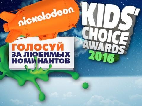 Наши номинанты на Kids' Choice Awards 2016!