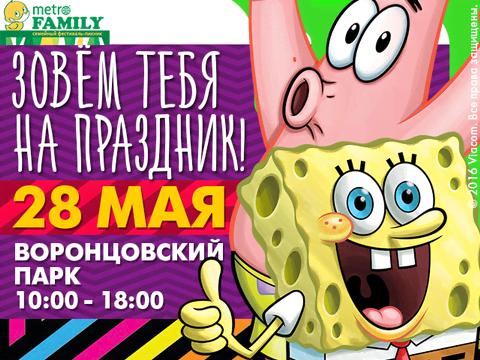 Присоединяйся к веселью!