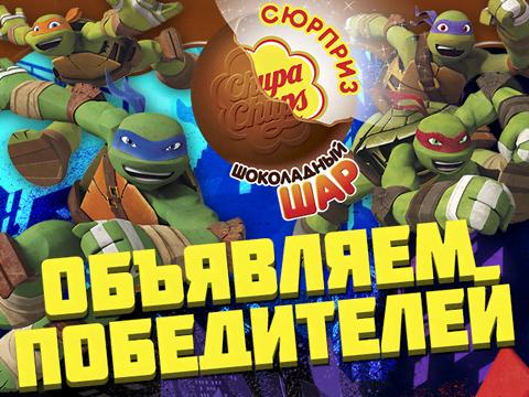 Победители викторины Chocoballs