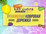 Kids' Choice Awards 2017 - интервью на оранжевой дорожке