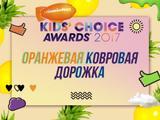 Kids' Choice Awards 2017 - звёзды на оранжевой дорожке