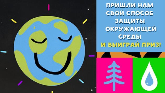 Конкурс ко Дню Земли!