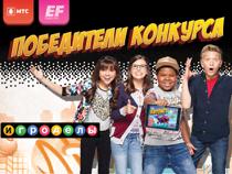 Победители конкруса «Играй вместе с Nickelodeon»