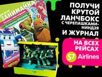 Летай вместе с Черепашками-ниндзя!