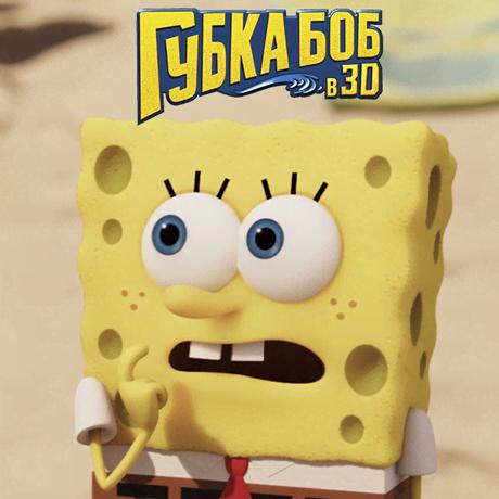 Губка Боб в 3D (6+)