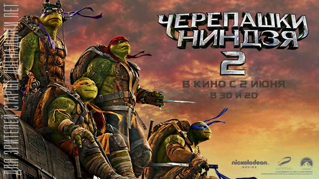 Черепашки-ниндзя 2 в 3D – смотри со 2 июня!