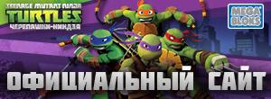Черепашки-ниндзя Официальный сайт