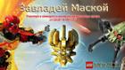 Конкурс Lego Bionicle!