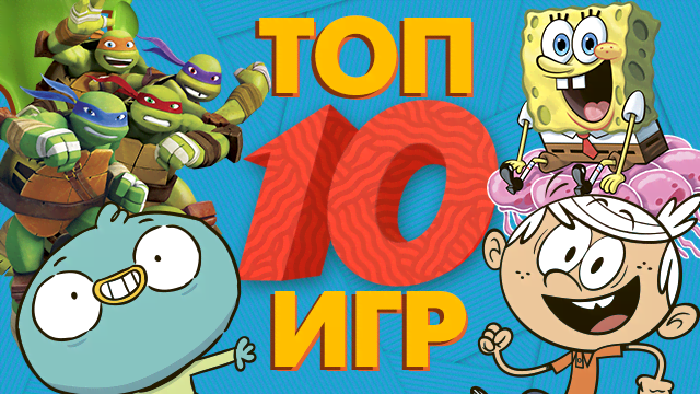 Топ-10 флеш-игр по версии Nickelodeon
