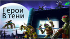 Черепашки-ниндзя: Герои в Тени