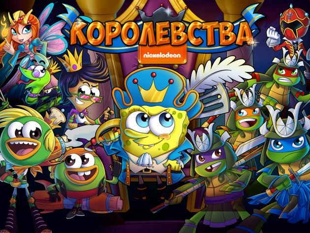 Королевства Nickelodeon