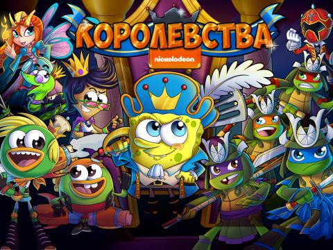 Игра Королевства Nickelodeon