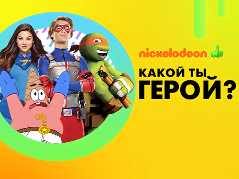 Nickelodeon: Какой ты герой?