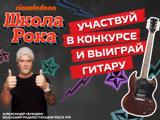 """Итоги конкурса """"Школа Рока"""""""