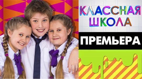 """Премьера сериала """"Классная школа""""!"""