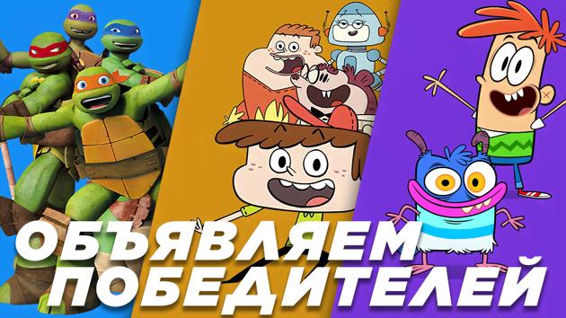 """Победители акции """"Новые премьеры Nickelodeon"""""""