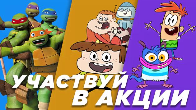 """Акция """"Новые премьеры Nickelodeon"""""""
