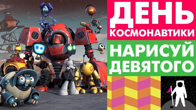 Результаты конкурса в честь Дня Космонавтики!