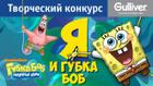 Творческий конкурс «Я и Губка Боб»!