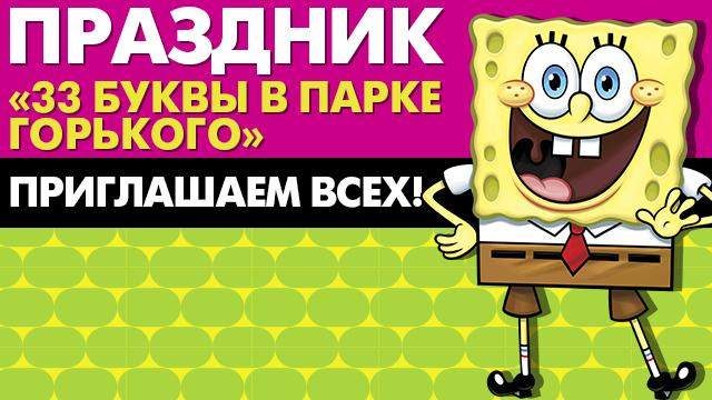 Nickelodeon на празднике «33 буквы в Парке Горького»!