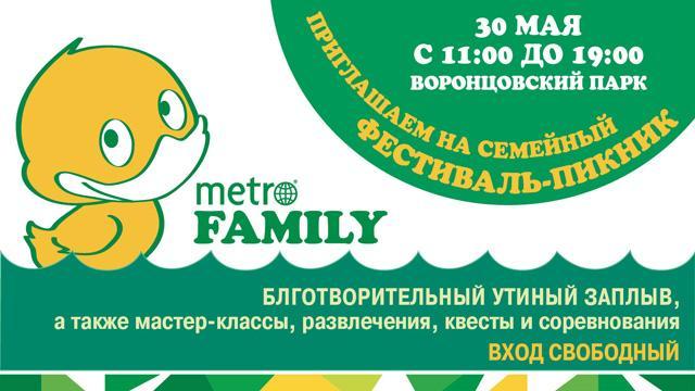 Nickelodeon приглашает всех на семейный фестиваль-пикник Metro Family!