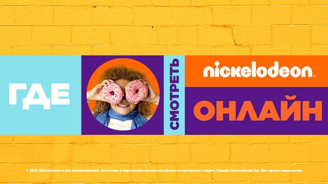 Где смотреть шоу Nickelodeon онлайн?