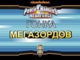 Гонка Мегазордов (Пауэр Рэйнджерс: Супер Мегафорс (12+))