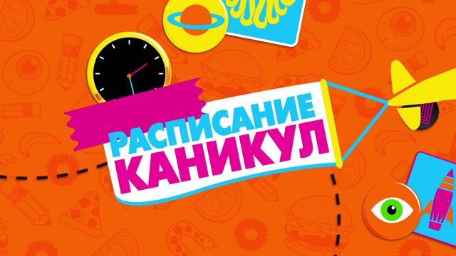 Расписание каникул на Nickelodeon!