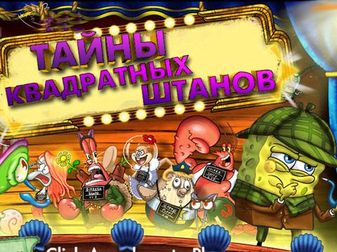 Игры «Губка Боб» — бродилки